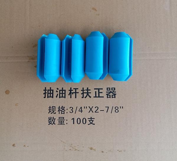 超高分子量聚乙烯抽油杆扶正器